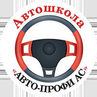 Автошкола «АВТО-ПРОФИ АС» Логотип